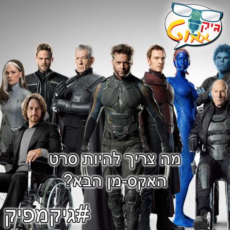 גיקמפיק-אקס-מן-סרט-עתידי
