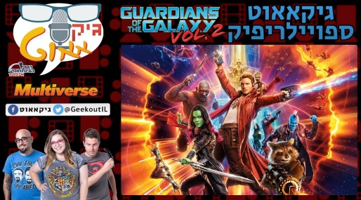 Geekout spoilerifik Guardians of the galaxy 2