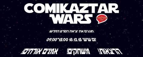comikazstar-wars