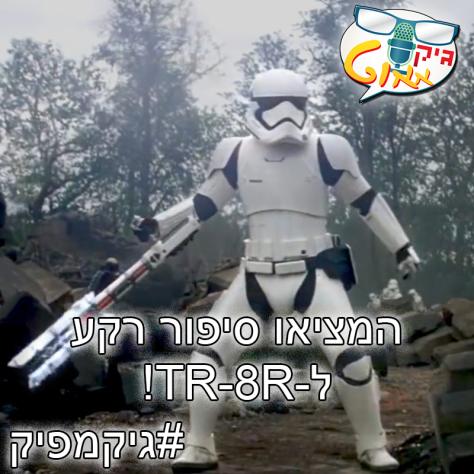 גיקמפיק 120 TR8R