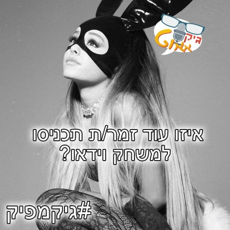 geekmefik-162