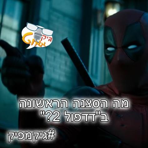 Geekmefik 171
