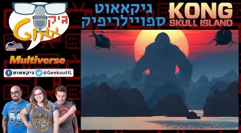 Geekout Spoilerifik - Kong Skull Island - Header