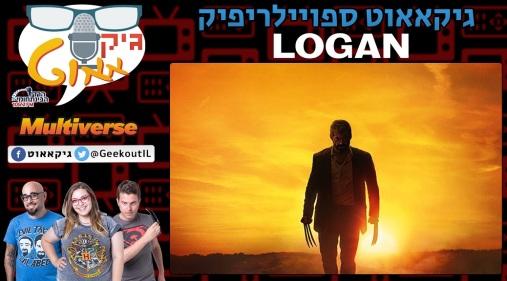 Geekout Spoilerifik - Logan - Header