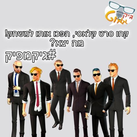 Geekmefik 177