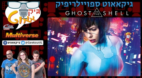 Geekout Spoilerifik - Ghost in the shell - Header