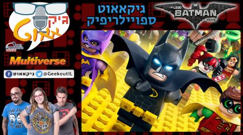 Geekout spoilerifik - Lego Batman
