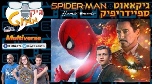 Geekout spoilerifik - Spiderman Homecoming