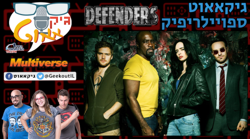 Geekout Spoilerifik - the Defenders
