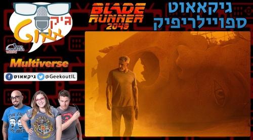 Geekout spoilerifik - Blade runner 2049