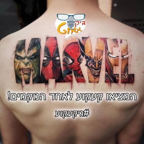 Geektag 198