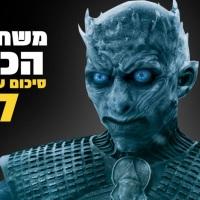 """וידאו ישראלי: לקראת עונה 8 של """"משחקי הכס"""", גיל גולן מסכם את עונה 7"""