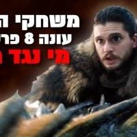"""וידאו ישראלי: """"משחקי הכס"""" עונה 8 פרק 1 - ביקורת וידאו של גיל גולן (""""שובר מסך"""")"""