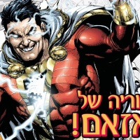 """וידאו ישראלי - ההיסטוריה של """"שהאזאם"""""""