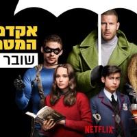 """וידאו ישראלי: """"אקדמיית המטרייה"""", גיל גולן (שובר מסך) על הסדרה של נטפליקס"""