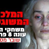 """וידאו ישראלי: גיל גולן (""""שובר מסך"""") על הפרק ה-5 בעונה 8 של """"משחקי הכס"""""""
