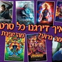 וידאו ישראלי - מדרגים את כל סרטי היקום הסינמטי של מרוול