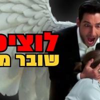"""וידאו ישראלי: גיל גולן (""""שובר מסך"""") על עונות 1 עד 4 של """"לוציפר"""""""