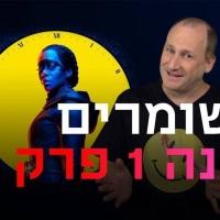 """וידאו ישראלי: דורון פישלר על דברים שאולי פספסתם בפרק 1 של """"השומרים"""""""
