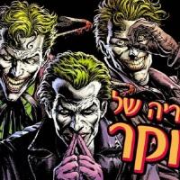 """פרויקט ישראלי מיוחד (ומטורף) - """"ההיסטוריה של הג'וקר"""""""