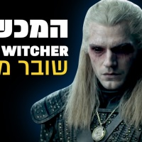 """וידאו ישראלי: """"המכשף"""" - גיל גולן (שובר מסך) על סדרת הפנטסיה של נטפליקס"""