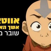 """וידאו ישראלי: גיל גולן (""""שובר מסך"""") על הסדרה """"אווטאר כשף האוויר"""" (המעולה) ועל הסרט (הנוראי)"""